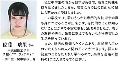 乃木坂 佐藤 りか 乃木坂46新4期生 佐藤璃果は一関高専出身!河田陽菜との仲は?