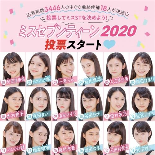 セブンティーン 2020 ミス